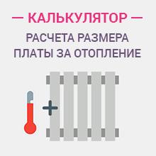 Калькулятор расчета отопления