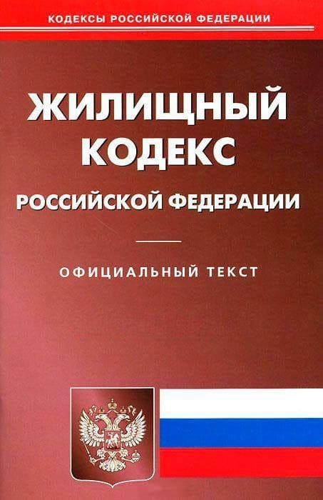 Жилищный кодекс Российской Федерации 2015-2019